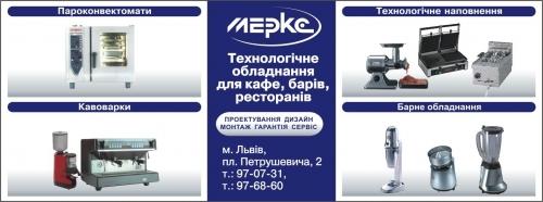 Меркс Львів