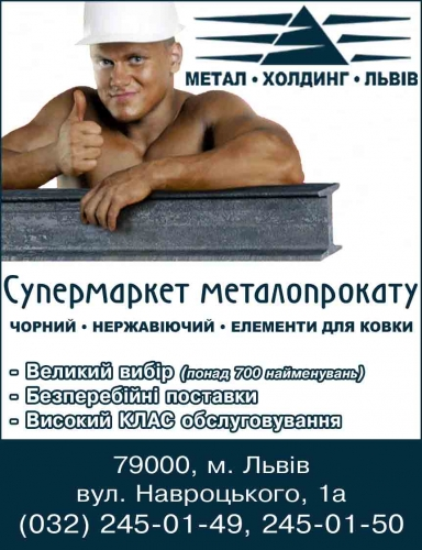 Метал Холдинг Львів