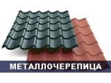 Металлочерепица, большой выбор, Монтеррей 0,5 мм, матовая Германия, Словакия, Корея, Украина, Китай