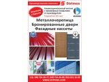 Фото  1 Металлочерепица ФОРА RAL 3005, 8017 в Одессе 1629899