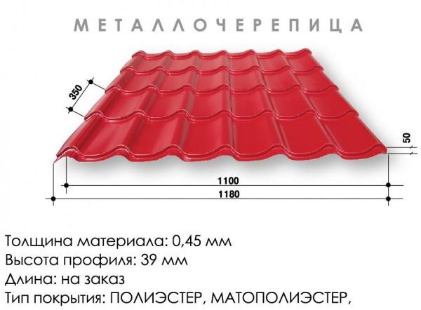 Металлочерепица Монтеррей Арсенал 0,45 PE