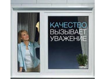 Металлопластиковые окна в Старобельске.