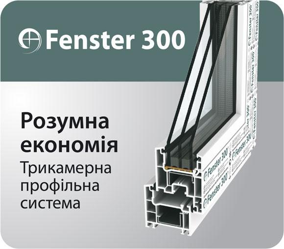 Металлопластиковое окно пов/отк ш1300 выс 1400