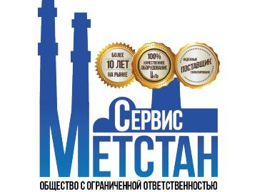 МЕТСТАНСЕРВИС Поставки промышленного оборудовыания. www.metstanservice.com