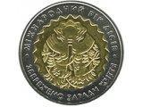 Фото  1 Международный год лесов монета 5 грн 2011 1879172