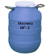 МГ-2 - гидроизоляционная быстросохнущая мастика на основе битумной эмульсии