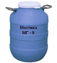 МГ-9 Мастика гидроизоляционная окрасочная (Эмульсионно-канифол ьная колеруемая)