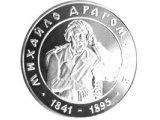 Фото  1 Михаил Драгоманов монета 2 грн 2001 1879177
