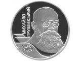 Фото  1 Михаил Грушевский монета 2 грн 2006 1973118