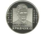 Фото  1 Михаил Кравчук монета 2 грн 2012 1879179
