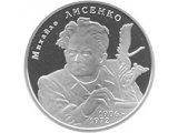 Фото  1 Михаил Лысенко монета 2 грн 2006 1973120
