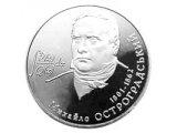 Фото  1 Михаил Остроградский монета 2 грн 2001 1879181
