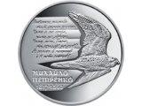 Фото  1 Михаил Петренко монета 2 гривны 2017 поэт сокол 1879182