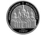 Фото  1 Михайловский Златоверхий собор монета 5 грн 1998 1879183