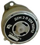 микродвигатели ДСМ-0,2П-220УХЛ4,2пр ав. , ДСМ-2П-220УХЛ4,2прав .