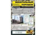 Фото  1 Минеральный порошок марки МП-1 (доломит) навал хапер Беларусь 2092547