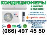 Фото 1 Продажа кондиционеров Киев кондиционеры недорого Киев 340547