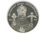 Фото  1 Митрополит Василий Липкивский монета 2 гривны 2014 1878148