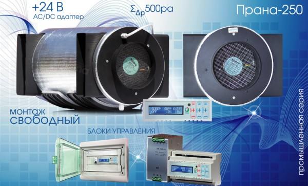 Рекуператор для бассейнов Прана-250