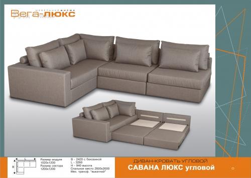 модульный удобный диван саванна люкс на любые размеры, опции бар и подлокотники