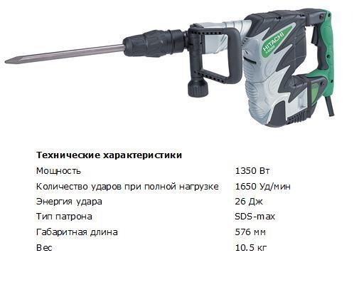 Молоток отбойный HITACHI H60MR (1350Вт, 26Дж, 10.5кг, SDS-max), 12 фиксированных положений патрона