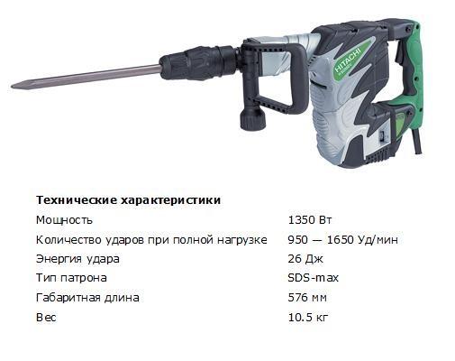 Молоток отбойный HITACHI H60MRV(1350 Вт, 26Дж, SDS-Max, 10,5 кг, кейс),12фиксиров. полож. патрона, вибропоглощ. рукоятка