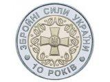 Фото  1 Монета 10-летия Вооруженных Сил Украины 1879189