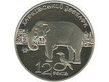 Фото  1 Монета 120 лет Харьковскому зоопарку 1879190