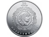 Фото  1 Монета 25 лет независимости Украины 5 грн 1879191
