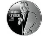 Фото  1 монета Богдан Ступка 2 грн артист, актер 1879196