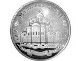 Монета Десятинная церковь