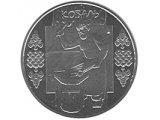 Фото  1 Коваль монета 5 грн 2011 1879214