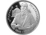 Фото  1 Монета Михаил Грушевский 1879220