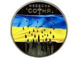 Фото  1 Монета Небесная сотня 1879221