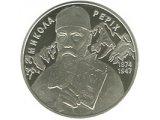 Фото  1 Монета Николай Рерих 2014 1879222