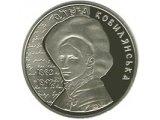 Фото  1 Монета Ольга Кобылянская 1879224