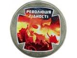 Фото  1 Монета Революция достоинства 1879227