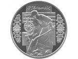 Фото  1 Стельмах монета 5 грн 2009 1879231