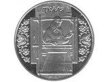 Фото  1 Монета Ткаля Ткачиха 1879233