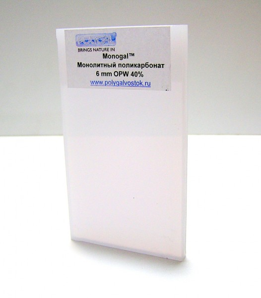 Монолитный ударопрочный поликарбонат 6 мм, цветной, ТМ Monogal