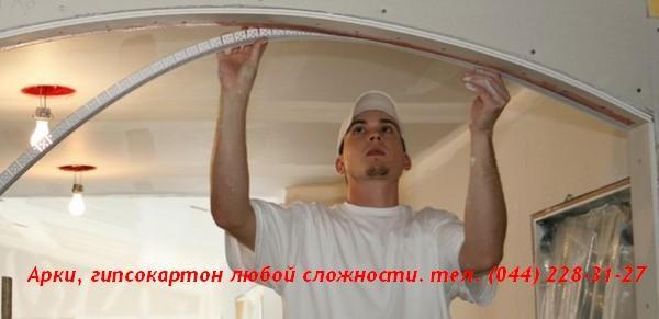 Монтаж арок с применением гипсокартона от
