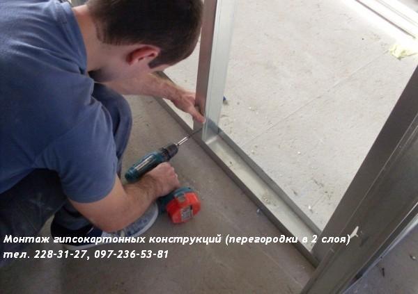 Монтаж гипсокартонных конструкций (перегородки в 2 слоя) от