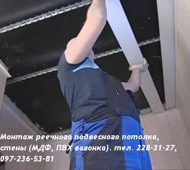 Монтаж реечного подвесного потолка, стены (МДФ, ПВХ вагонка)