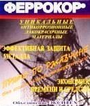 Морозов А. Ю., ФЛП