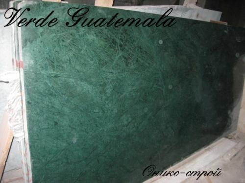 Мрамор Verde Guatemala (Индия). Слябы толщиной 20 и 30 см.