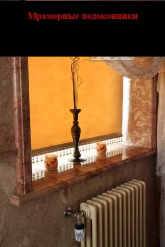 Мраморные подоконники-прямые, радиальные, эркерные. Лестница из мрамора, изготовление и монтаж.