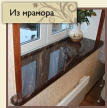 Мраморный подоконник под заказ. Киев.