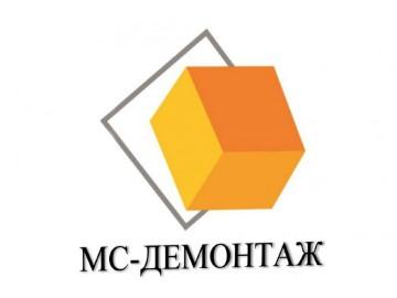 МС-Демонтаж