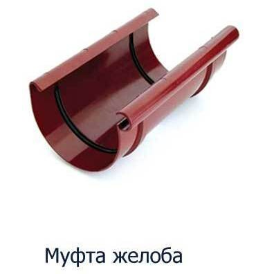 Муфта желоба водосточной системы BRYZA 150;белый, коричневый;диаметр 150 мм.