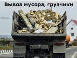 Фото 1 Вывоз строительного мусора,хлама,снега,листьев Харьков.Перевозка 165737